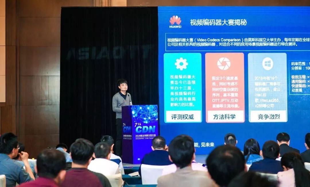 华为云CDN加速视频服务稳居编解码技术领军地位
