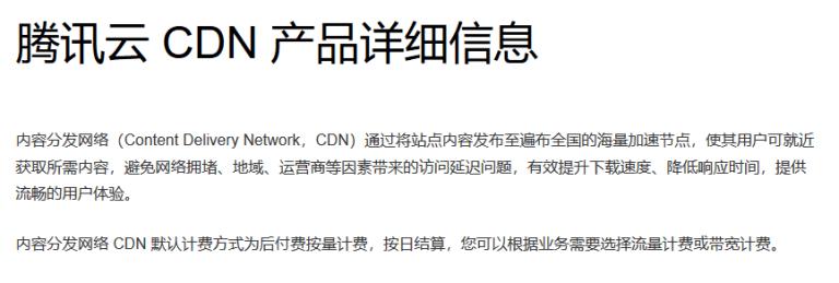 什么是免备案CDN加速?