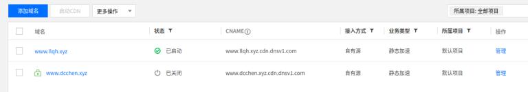 网站CDN加速-腾讯云CDN