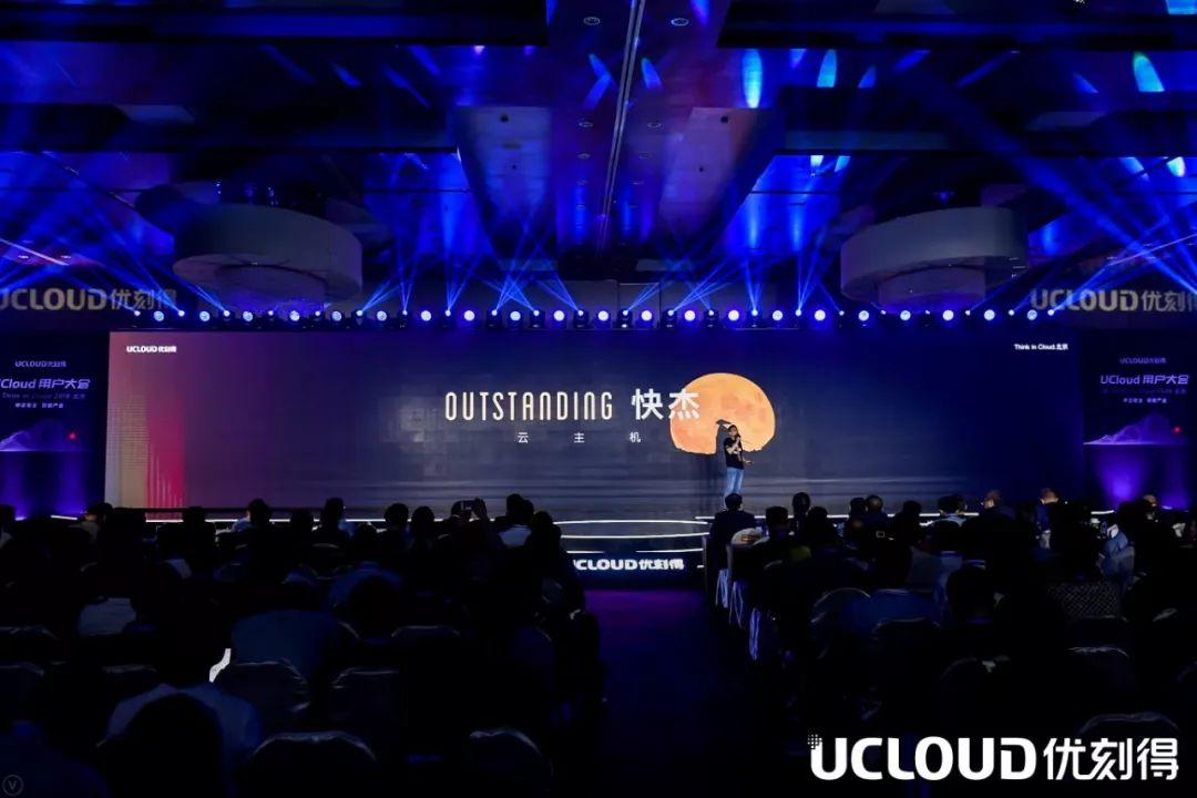 不与用户竞争,国内免费UCloud加速挺进产业互联