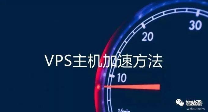 VPS主机加速方法