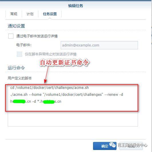 免费cdn加速自动申请Let